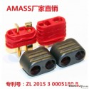 Amass T Dean plug set female and male with cover 2pcs